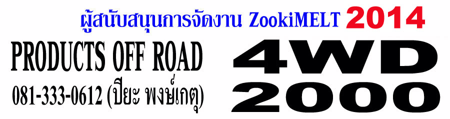 Banner@4x4.in.th#24