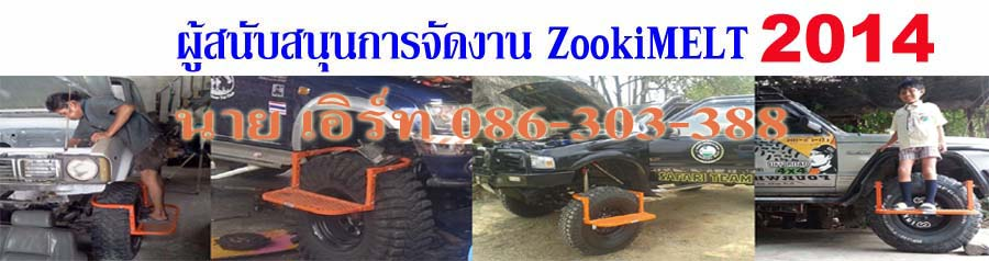 Banner@4x4.in.th#46